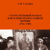 The Old Calendarist Schism in the History of the Orthodox Church (1924-2008)